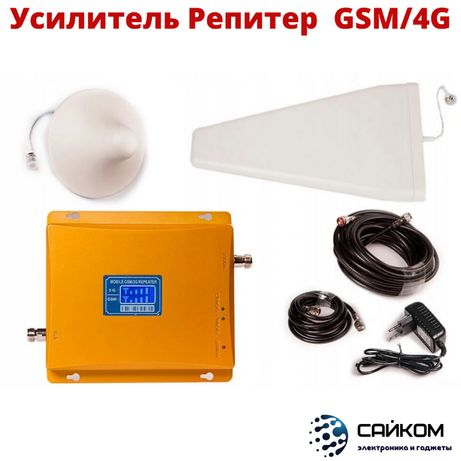 Усилитель Репитер Сотовой Связи GSM-4G Сигнала/Доставка по АЛМАТЫ