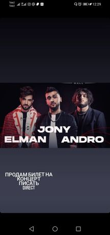 продам билет на концерт  JONY ELMAN ANDRO