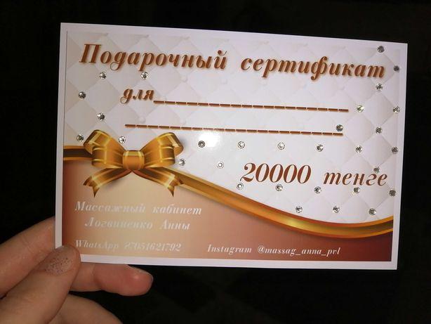 Подарочный сертификат на массаж, массажеры, косметику и парфюм