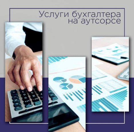 Бухгалтерский аутсорсинг, услуги бухгалтера