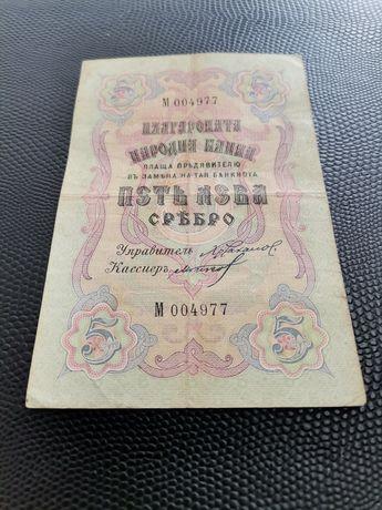 Предполагам ви банкнота 5 лева сребро от 1910г.