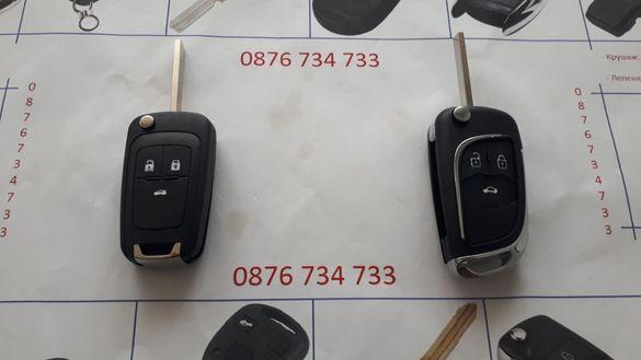Модифициращи Кутийки за ключ на Опел