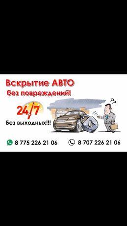 Медвежатник Астана Вскрытие автомобилей круглосуточно