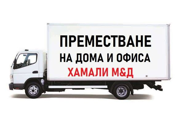 Хамали София Хамалски услуги Преместване на Дома Офиси Пиана Каси