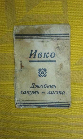 """Сапун на листа """"Ивко"""""""