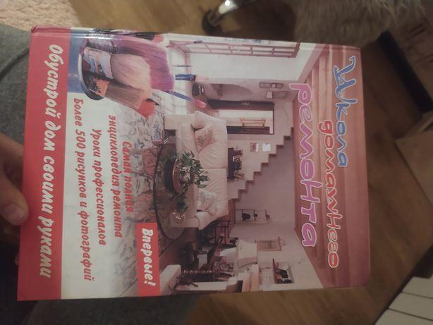Продам книгу школа домашнего ремонта 2007