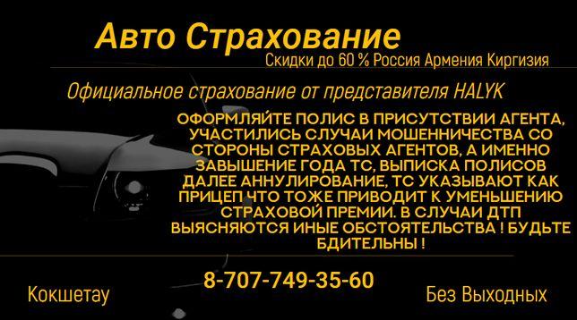 СТРАХОВКА Автострахование Страхование оформляем в Офисе компании !