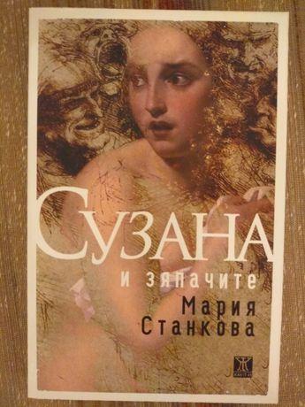 Книгата Сузана и зяпачите - Мария Станкова