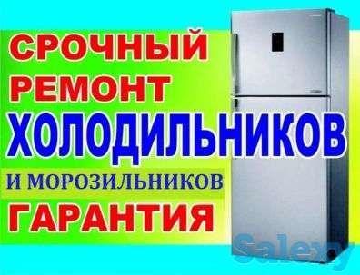 Ремонт холодильников и морозильников в НУР-СУЛТАНЕ и Пригороде!
