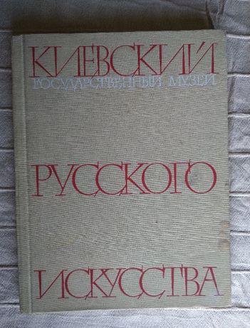 Киевски държавен музей на руското изкуство-енциклопедия картини