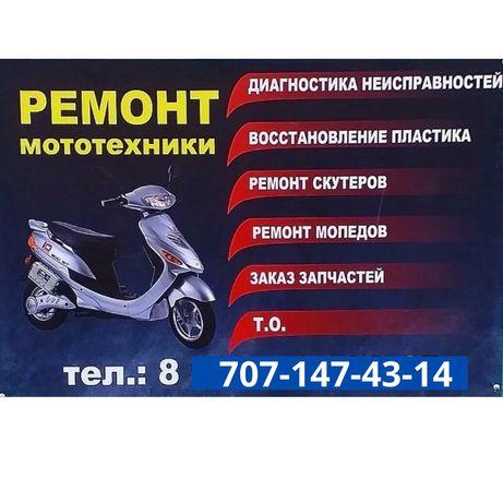 Ремонт мотоциклов и скутеров не дорого