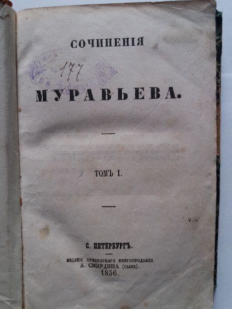 продам книги антикварные два тома сочинения Муравьёва 1856г