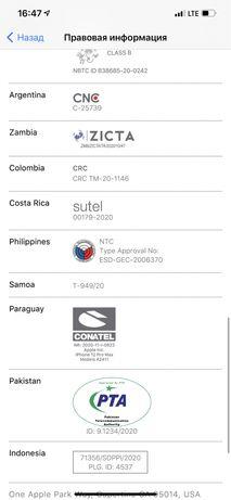 Айфон 12 про макс, iphone 12 pro max, 128gb