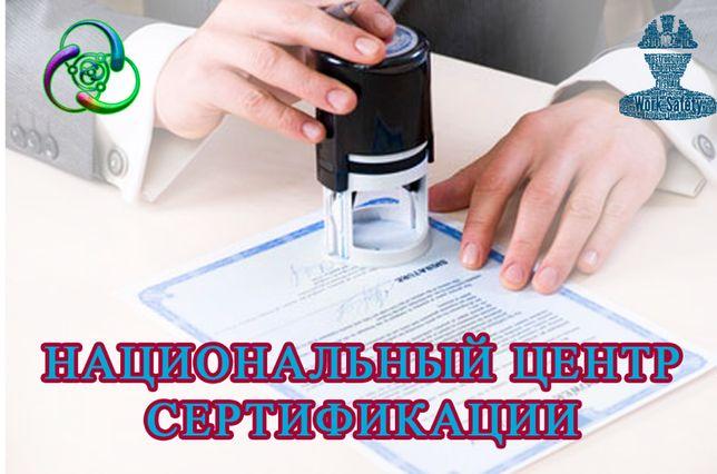 Сертификация продукции Сертификат качества Сертификат соответствия СТ
