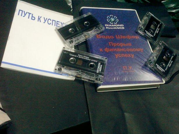 Комплект из 4-х Аудио кассет Бодо Шефер Прорыв к Финансовому УСПЕХУ