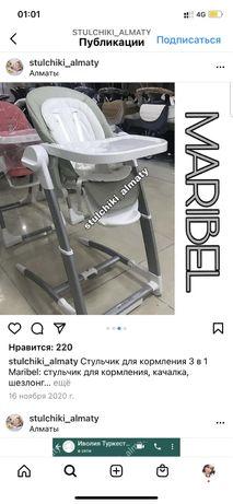 Детский стульчик,качеля,шезлонг