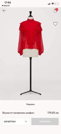 Giambattista valli копринена риза