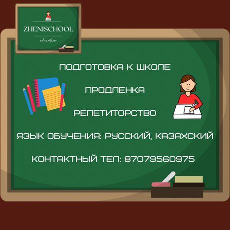 Продленка и подготовка к школе в районе Евразии