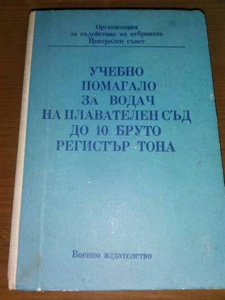 Продавам много стара книга воено издание Корабоплаване