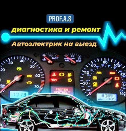 автоэлектрик на выезд ремонт стартера установка сигнализаций утечки за