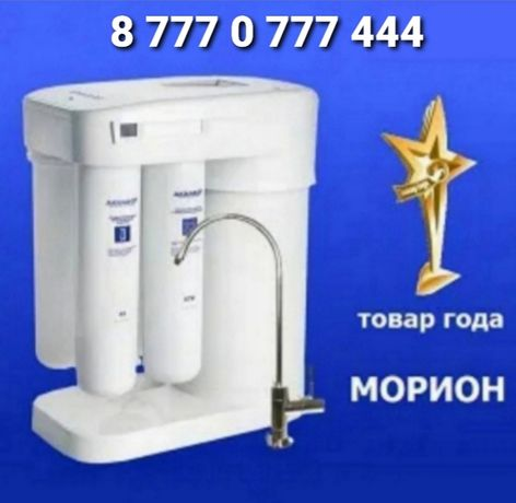 Фильтp для Воды. Пpeмиум Класса Морион-DWM 101. Установка Бeсплатнo,