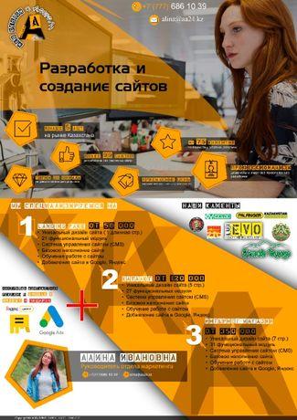 Создание сайтов Атырау + Реклама в интернете