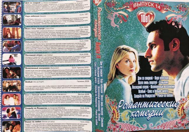 Романтические комедии на дисках DVD «Любви все возрасты покорны»