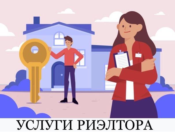 Риэлтор специалист по недвижимости