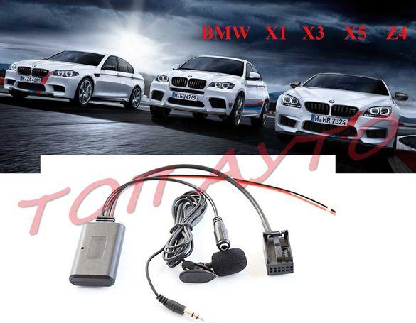 AUX Bluetooth Приемник Микрофон BMW БМВ Безжичен Модул X1 X3 X5 X6 Z4