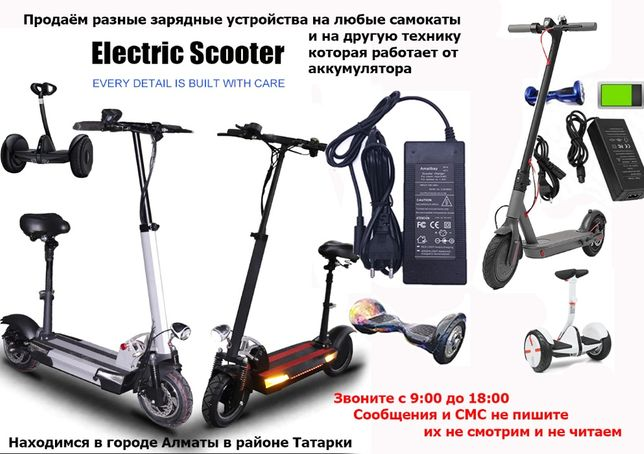 на самокаты Kugoo зарядное устройство для зарядки АКБ и есть другие от