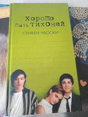 """Книга для подростков """"Хорошо быть тихоней"""" Стивен Чбокси"""