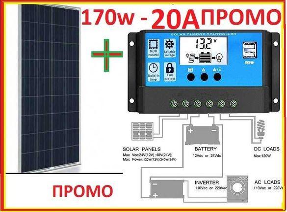 ПРОМО! Специален за 12v системи 170w Соларен панел с контролер 20А