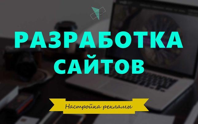 Разработка сайтов, лендинг страниц, настройка рекламы. Веб-дизайнер