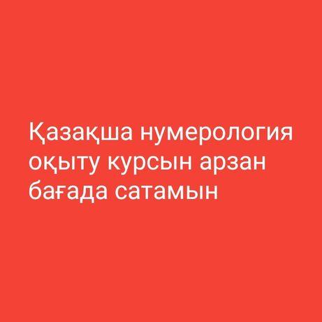 Қазақша нумерология курсы