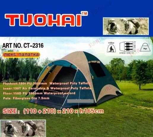 Палатка Люкс на 2-4 персоны для комфортного отдыха туризма