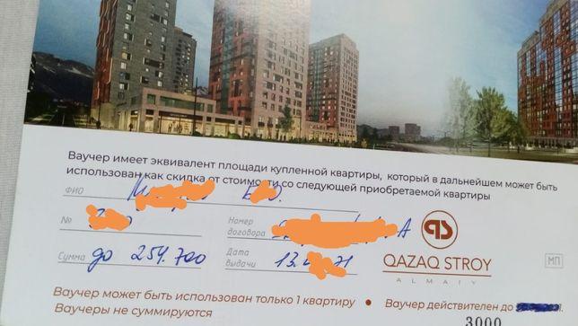 Ваучер Казак Строй сертификат