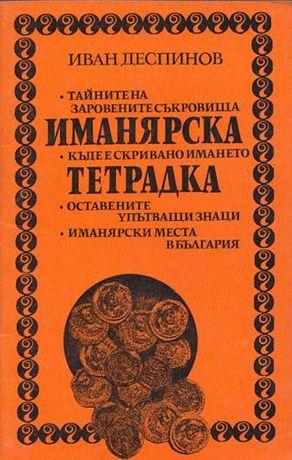 Иманярска тетрадка / Иван Деспинов