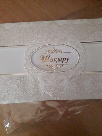 Пригласительные на свадьбу ( на казахском языке)