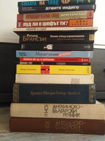 Книги по 5 лева