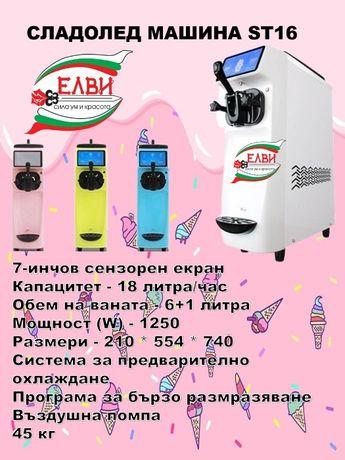 Сладолед машина, Сладолед 18 литра/час