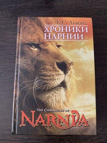 Хроники Нарнии. К.С. Льюис