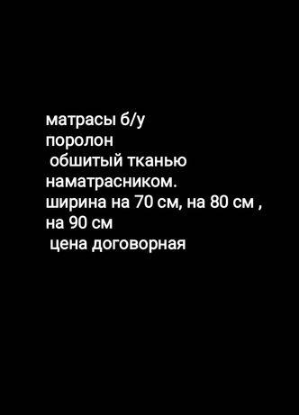 Матрас матрасы б/у