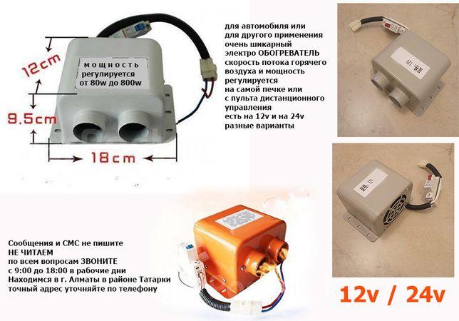 ОБОГРЕВАТЕЛЬ электро-фен 12/24 В авто-печка в автомобиль и для другого