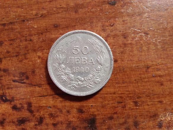 Монета 50 лева от 1940 година