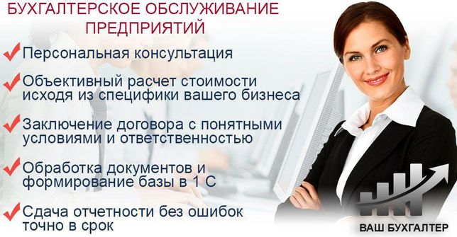 Аутсорсинг бухгалтерских услуг не дорого!