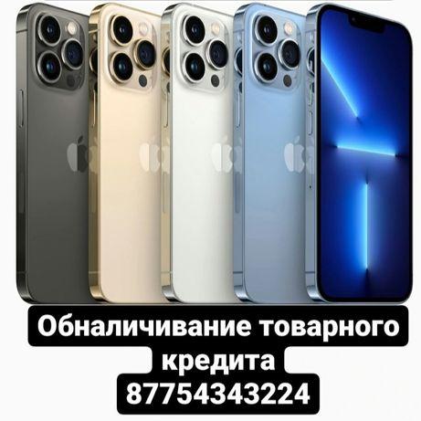 Обналичу товар рассрочку iPhone 11 12 13 pro max se