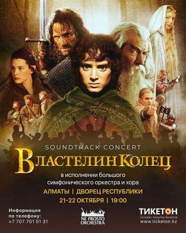 "Билеты на soundtrack концерт ""Властелин Колец"" Ne Prosto Orchestra"