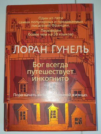 """Продам книгу Лорана Гунеля """"Бог всегда путешествует инкогнито"""""""