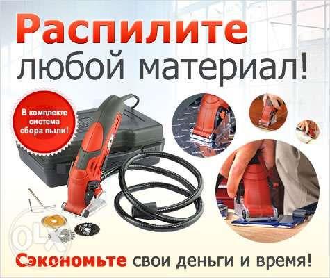 Пила универсальная Rotorazer Saw от интернет-магазина discount-center