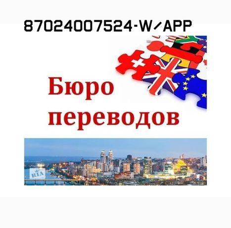 Перевод переводчик английский армянский китайский казахский узбекский